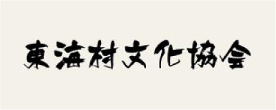 東海村文化協会